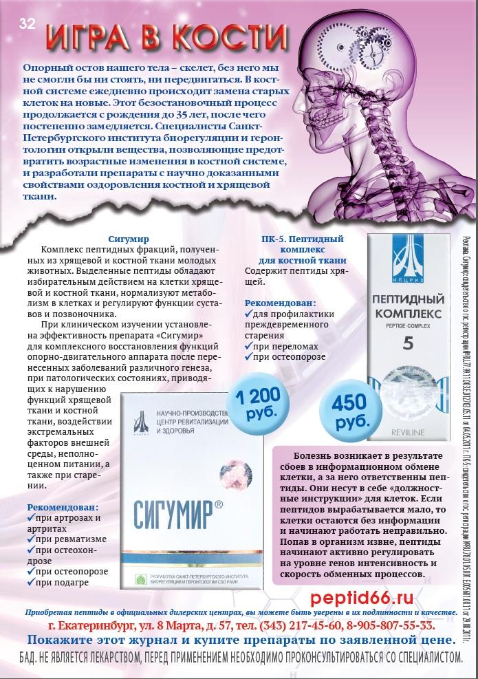 Остеохондроз  spinetru